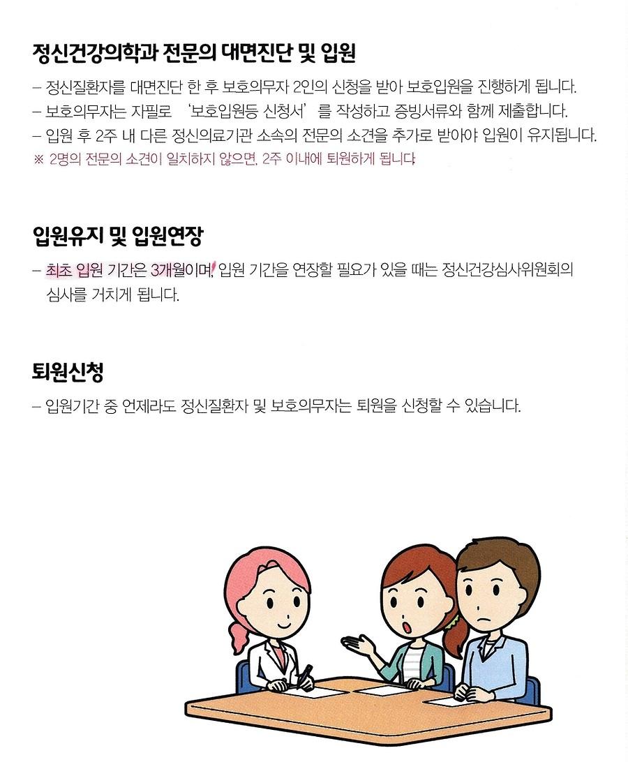 정신병원보호입원.jpg